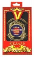 Фото Медаль подарочная Любимой маме