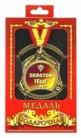 Фото Медаль подарочная Золотой Теще