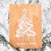 Новогодняя открытка Веселих Свят