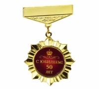 Фото Звезда-орден С Юбилеем 50 лет