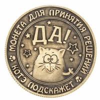 Бронзовая монетка для принятия решений Котик