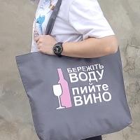 Эко сумка Бережіть воду, пийте вино