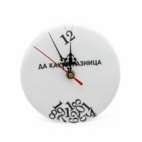 Часы настольные Да какая разница (идут в обратную сторону)