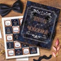 Фото Шоколадный набор для Чоловіка (100 г)