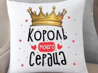 Подушка Король моего сердца 35x35 см