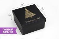 Подарочная коробка черная с тиснением 90*90*50мм