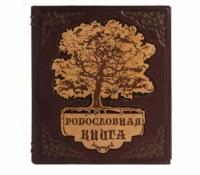 Кожаная Родословная книга Золотая Семья