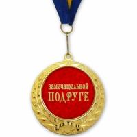 Фото Медаль подарочная ЗАМЕЧАТЕЛЬНОЙ ПОДРУГЕ