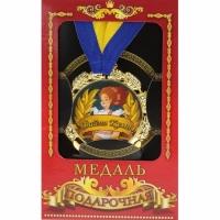 Медаль Лучшая в мире кума