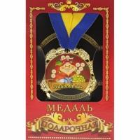 Фото Медаль Україна Найдобріша бабуся