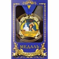 Медаль Лучший в мире кум