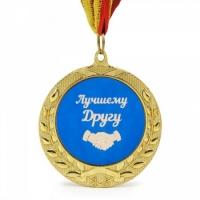 Фото Медаль подарочная ЛУЧШЕМУ ДРУГУ