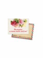 Фото Мини открытка мамочка я очень тебя люблю
