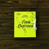 Подарочная Книга Конфитюр Анна Варенина (без конфитюра)