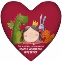 Фото Подушка сердце Ми з моїми дракончиками просто шаленіємо від тебе
