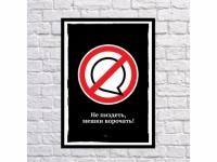 Постер Monza